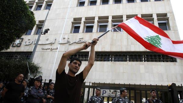 7 قواعد لحماية المودعين في بنوك لبنان.. تعرف عليها