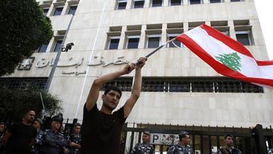 لبنان.. خفض حاد للفائدة على الودائع مع الاستعداد لهيكلة الديون