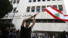 3 مشاكل مزمنة تنخر رؤوس أموال البنوك اللبنانية