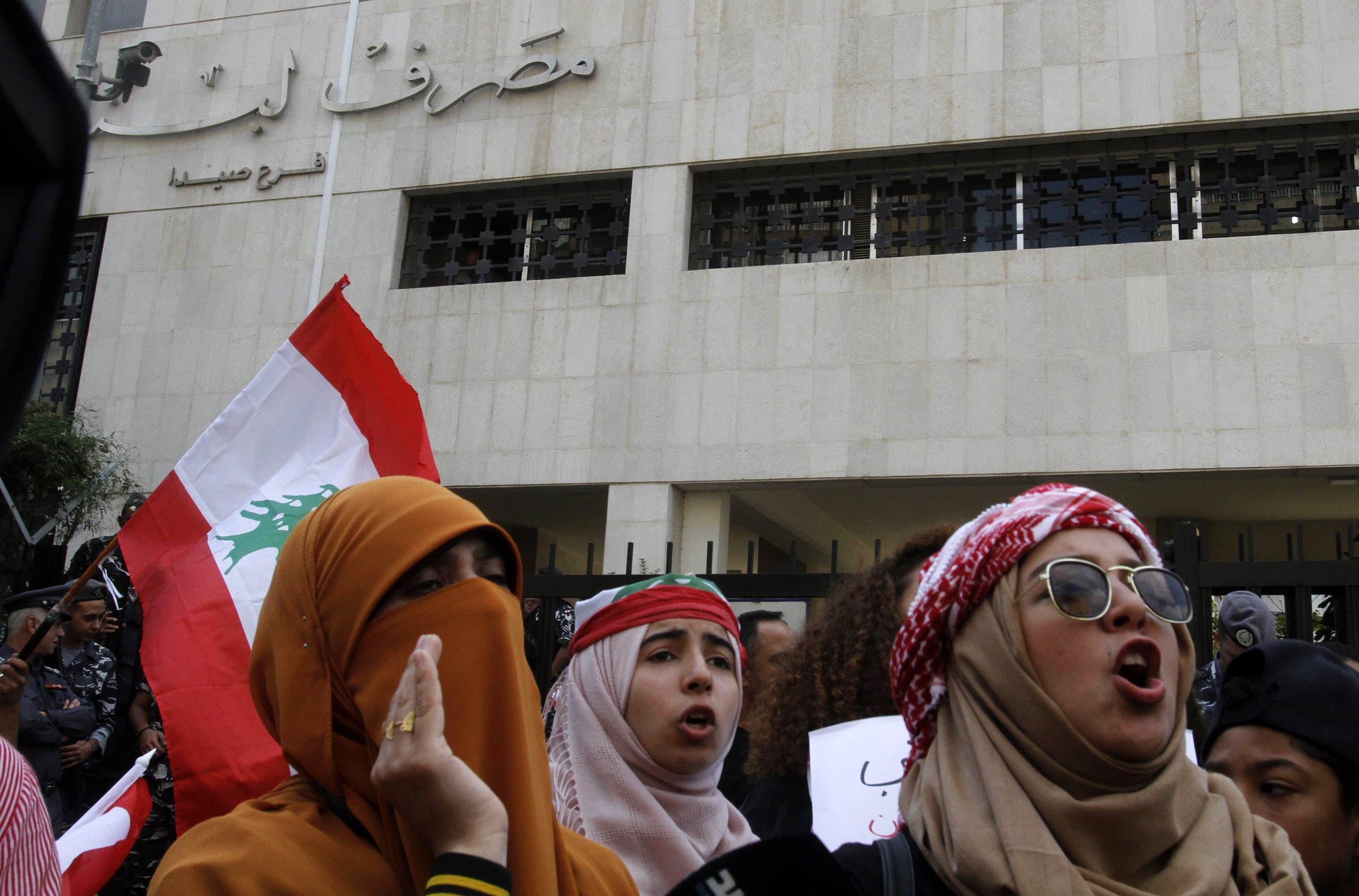 تظاهرة  أمام مصرف لبنان(28 أكتوبر- فرانس برس)