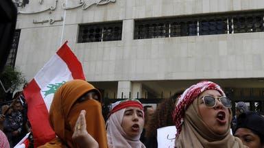 بنوك لبنان تستأنف عملها غداً.. ولكن أبوابها ستظل مغلقة!