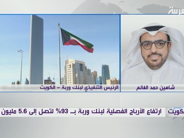 بنك وربة الكويتي: 43% نمو محفظة الإقراض هذا العام