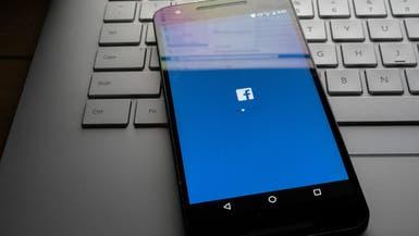 غرامة رمزية لفيسبوك بـ644 ألف دولار.. والسبب خرق الخصوصية