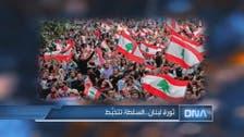 مظاہرین خود ہی سڑکیں کھول دیں: لبنانی فوج کی اپیل