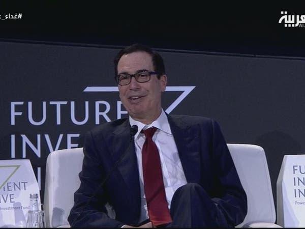 وزير الخزانة الأميركي: اكتتاب أرامكو فرصة لتنمية سوق المال