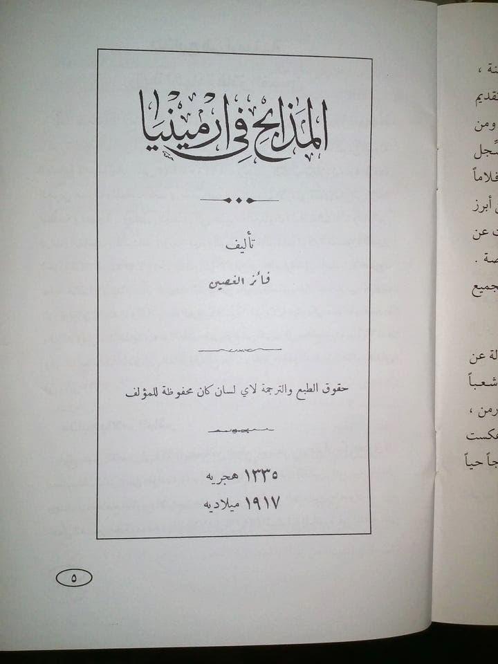 كتاب فايز الغصين حول مذابح الأرمن