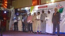 البليك يفوز بجائزة معرض الخرطوم للكتاب للإبداع الأدبي
