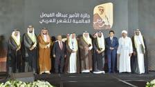 تتويج الفائزين بجائزة عبدالله الفيصل العالمية للشعر العربي