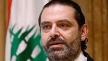 3 خيارات حكومية في لبنان.. وهذا شرط الحريري