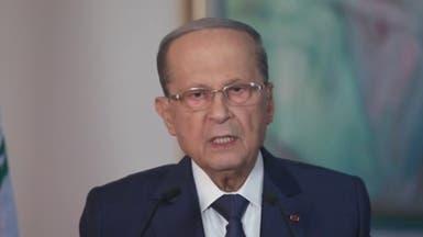 عون يتعهد بإصلاحات.. والتظاهرات تتواصل في بيروت