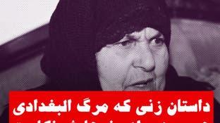 داستان زنی که مرگ البغدادی هم چیزی از رنجهایش نکاست