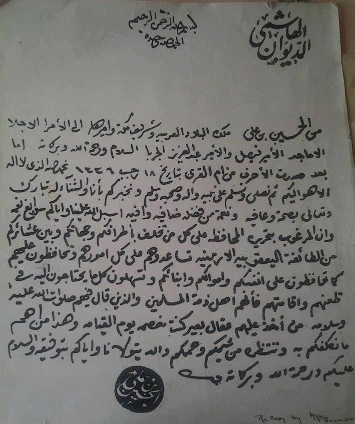 مرسوم الشريف الحسين لحث القبائل على استضافة الأرمن
