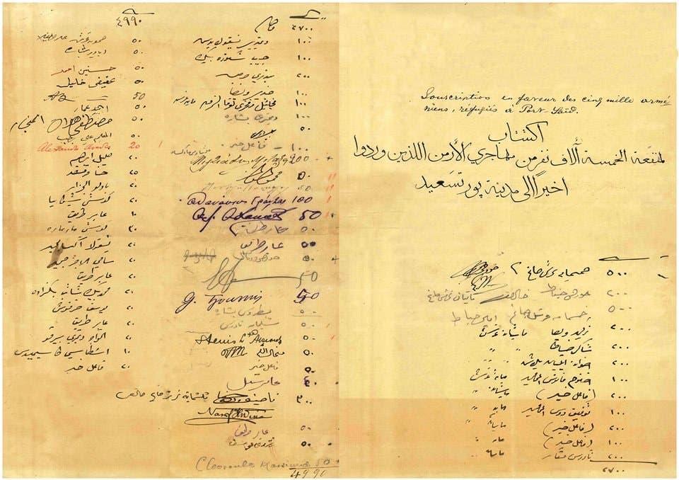 اكتتاب لجمع أموال في بورسعيد بمصر للأرمن