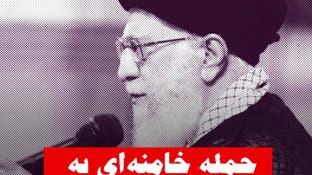 حمله خامنهای به اعتراضات مردمی: هر جای دنیا که باشند