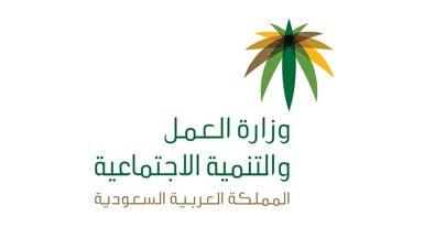إطلاق برنامج جديد للمنشآت المتميزة في التوطين بالسعودية