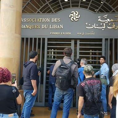 هل ودائع اللبنانيين في خطر؟..جمعية المصارف تجيب