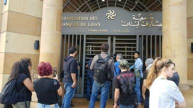 لبنان.. محتجون يقتحمون مقر جمعية المصارف