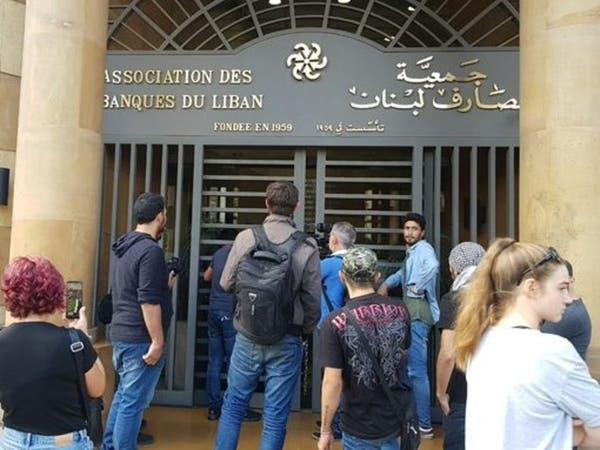 جمعية مصارف لبنان: سنحمي موظفي البنوك
