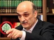 جعجع: الحراك اللبناني تخطى الطوائف والحدود