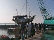 اليمن: إيران تستخدم الصيد غير المشروع لتهريب السلاح