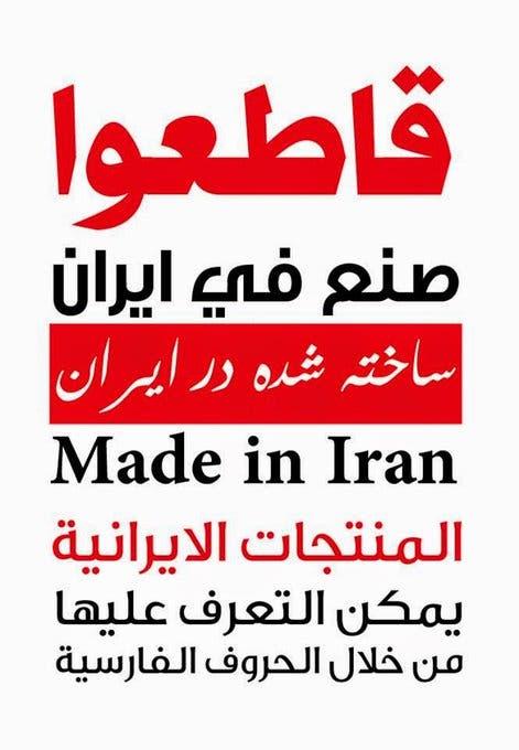 مقاطعة البضائع الإيرانية في العراق