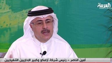 الناصر للعربية: ملتزمون بتوسعات أرامكو في قطاعي النفط والغاز