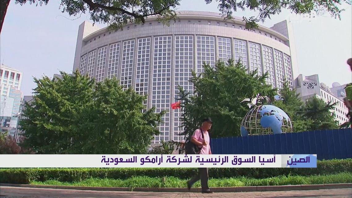THUMBNAIL_ آسيا السوق الرئيسية لشركة أرامكو السعودية