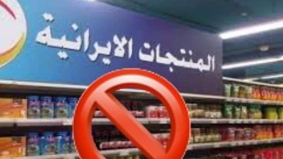 Iraq: bycott of Iran's products