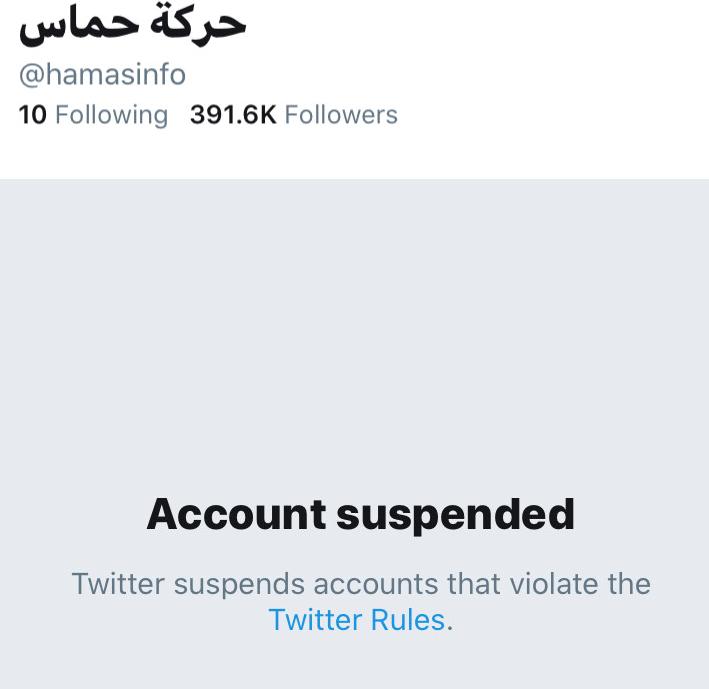 تويتر يغلق حسابات حماس