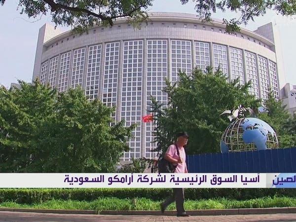 آسيا.. السوق الرئيسية لشركة أرامكو السعودية