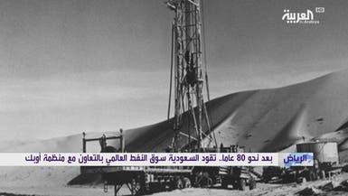 قصة حفر أول بئر تجارية للنفط في السعودية قبل 80 عاما