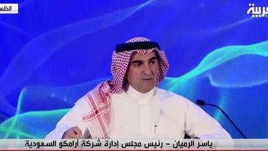 الرميان: تراجع سعر النفط دليل على نجاح أرامكو بعد الهجمات