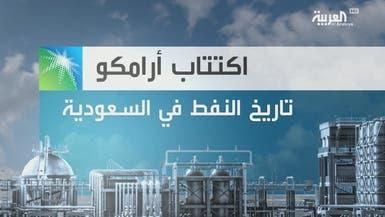 مع طرح أرامكو.. أهم 6 محطات في تاريخ النفط بالسعودية