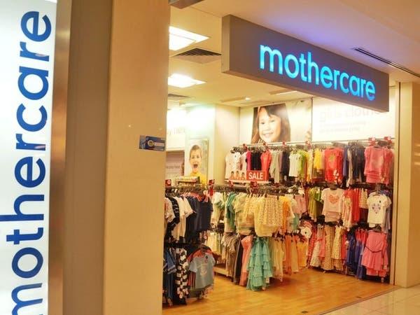 سلسلة Mothercare البريطانية تواجه مخاطر الإفلاس