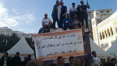حراك اجتماعي بالجزائر.. إضرابات تشلّ القطاعات الحيوية