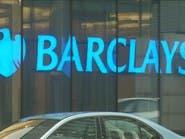 بنك باركليز يحقق 8 مليارات دولار أرباحاً في 2019