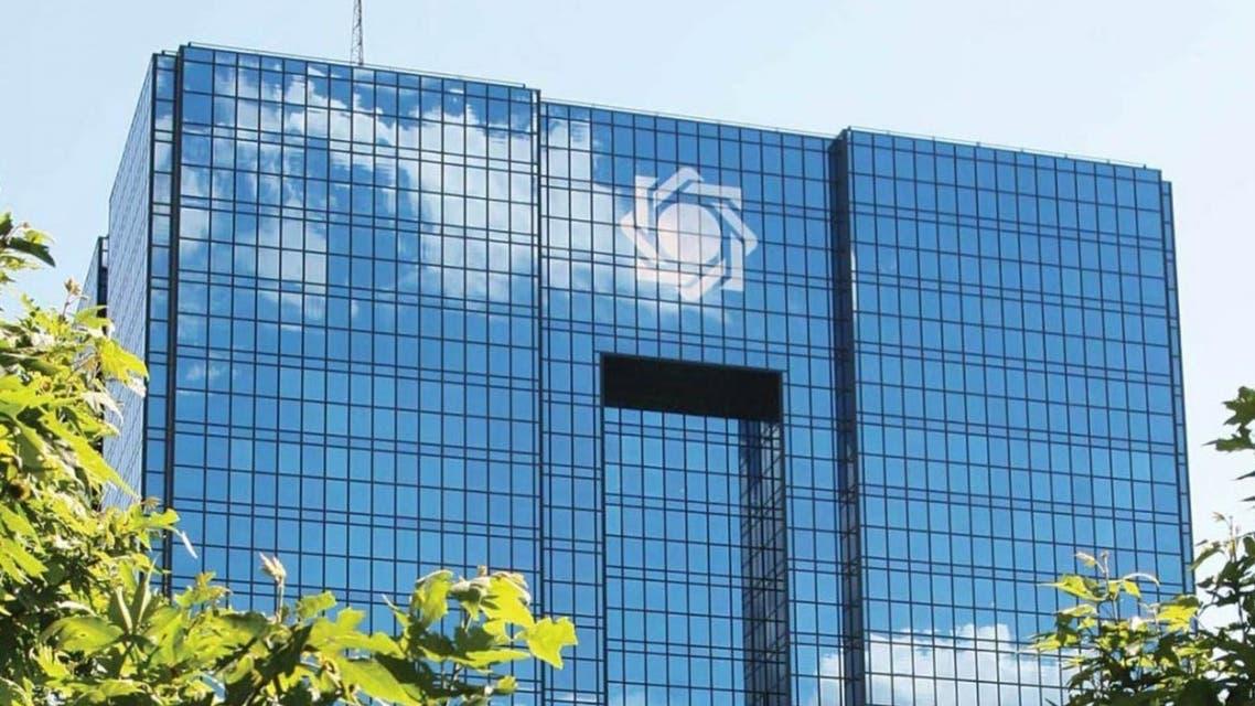 المصرف المركزي الإيراني (أرشيفية)