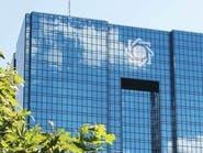 الضغوط الدولية تجبر بنوك إيران على مكافحة غسيل الأموال