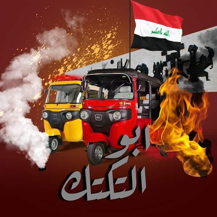 """ثورة العراق.. """"أبوالتوك توك"""" الذي يسابق الموت لينقذ الأرواح"""