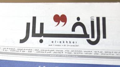 استقالات تهز صحيفة مقربة من حزب الله بسبب مقاربتها للتظاهرات