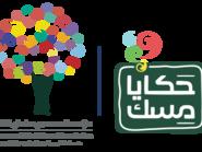 حكايا مسك 2019 تنطلق في الرياض بمشاركة المبدعين
