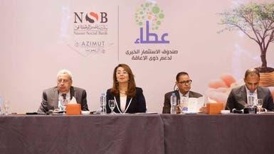 مصر.. إطلاق أول صندوق استثمار خيري لدعم ذوي الإعاقة