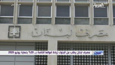 إلزام البنوك اللبنانية بزيادة رؤوس أموالها 20%