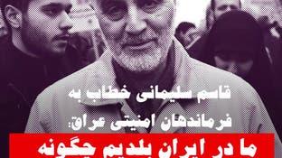 سلیمانی خطاب به فرماندهان امنیتی عراق: ما در ایران بلدیم چگونه اعتراضات را مهار کنیم