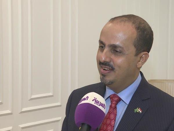 الحكومة اليمنية الشرعية تدعو لمواجهة إرهاب إيران