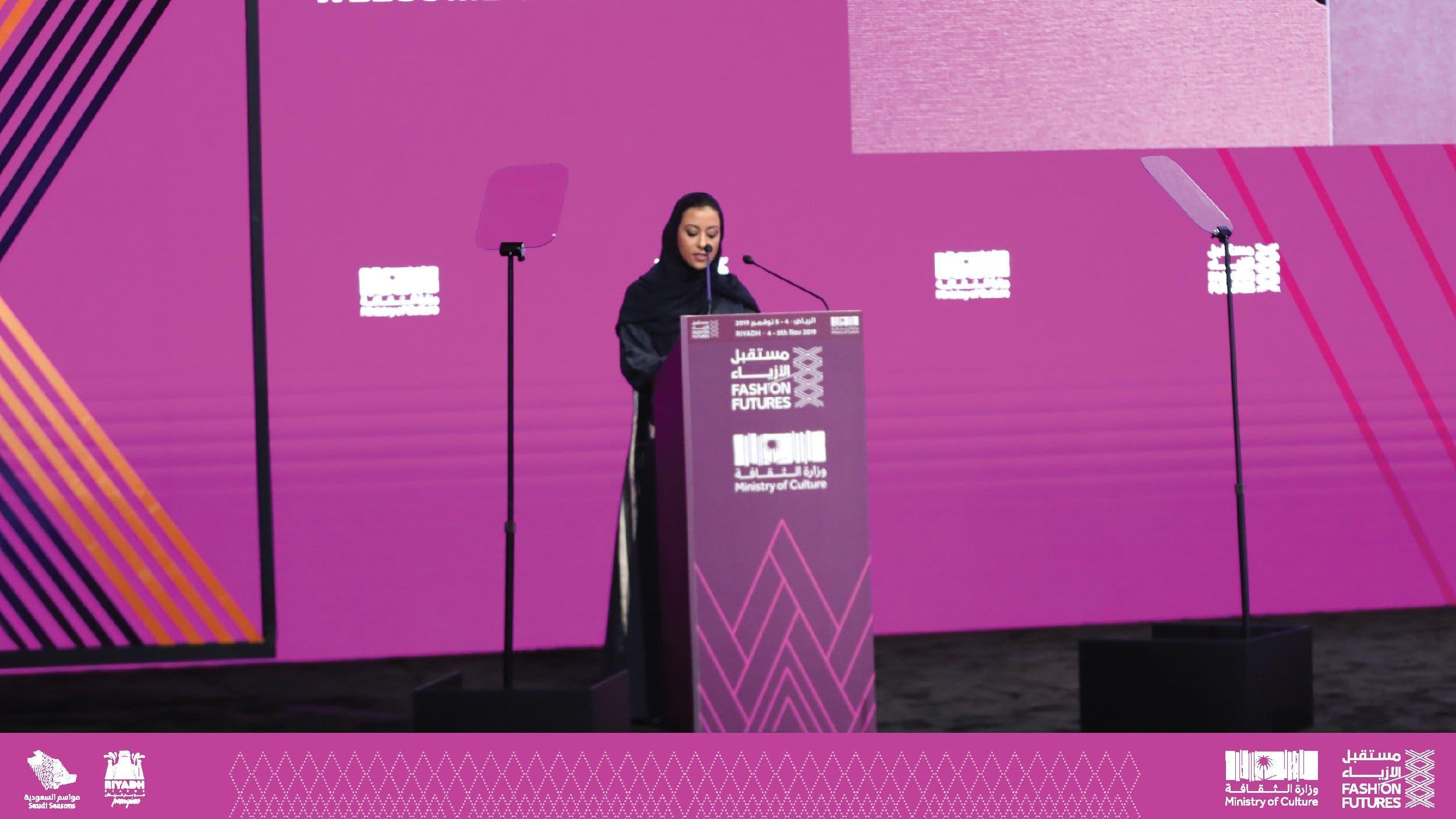الأميرة نورة بنت فيصل آل سعود