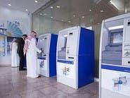"""السعودية تعلن تطبيق """"العمل عن بعد"""" في المؤسسات المالية"""