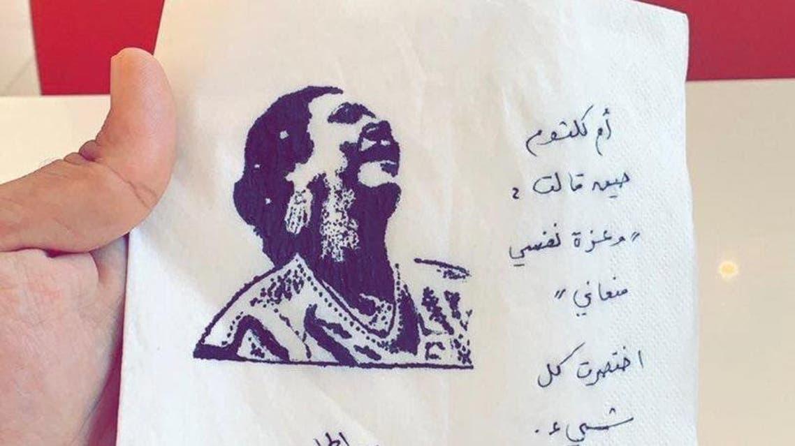 KSA: tissue paper art