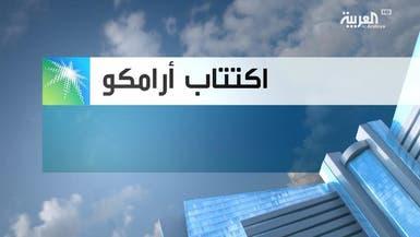 أرامكو: تخصيص 0.5% من الأسهم كحد أعلى للمستثمرين الأفراد