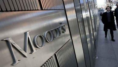 ماذا قالت موديز عن الاقتصاد السعودي..ومتى تغير نظرتها مجددا؟